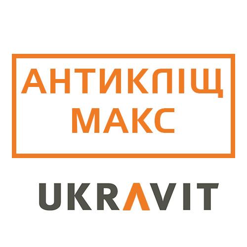 Антикліщ МАКС, к.е.