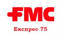 Експрес® 75, в.г