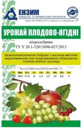 Мікродобриво Урожай плодово-ягідні 10г