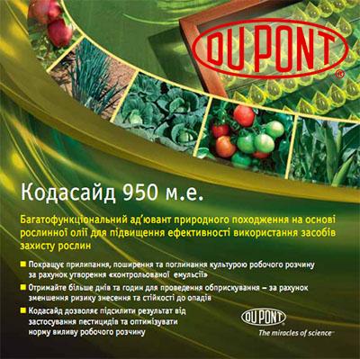 Кодасайд 950, м.е.