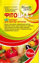 Фітоцид®-р для овочів і фруктів 10мл