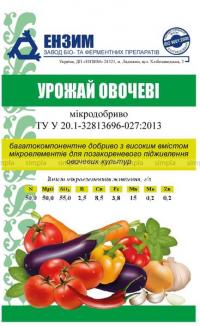 Мікродобриво Урожай овочеві 10г